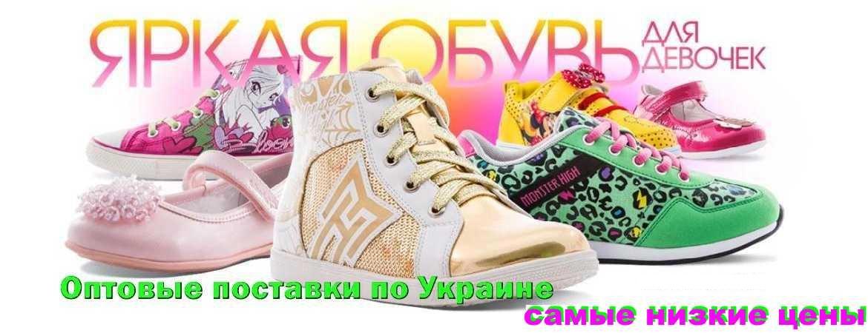 Детская обувь оптом Одесса 7 км Украина - интернет магазин 24c3cb0878d