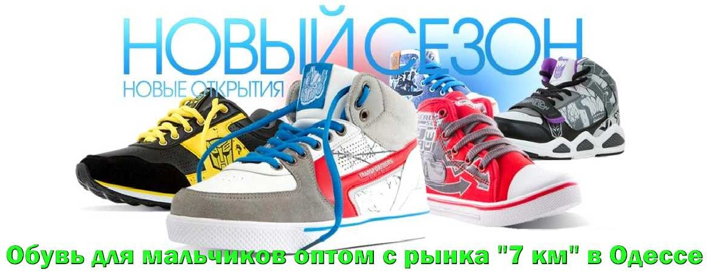 c9018c693 Детская обувь оптом Одесса 7 км Украина - интернет магазин